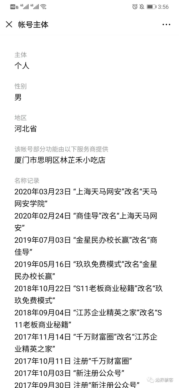 建议发起全网举报郭x华行动